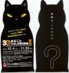 Blackcat_2