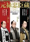 Kabuki0903